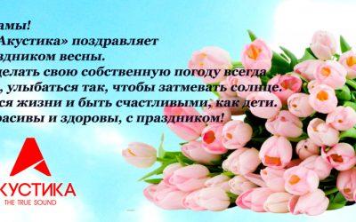 С праздником весны, милые дамы! С 8 марта!